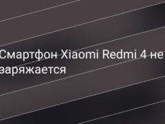 Смартфон Xiaomi (Redmi) 4 не заряжается