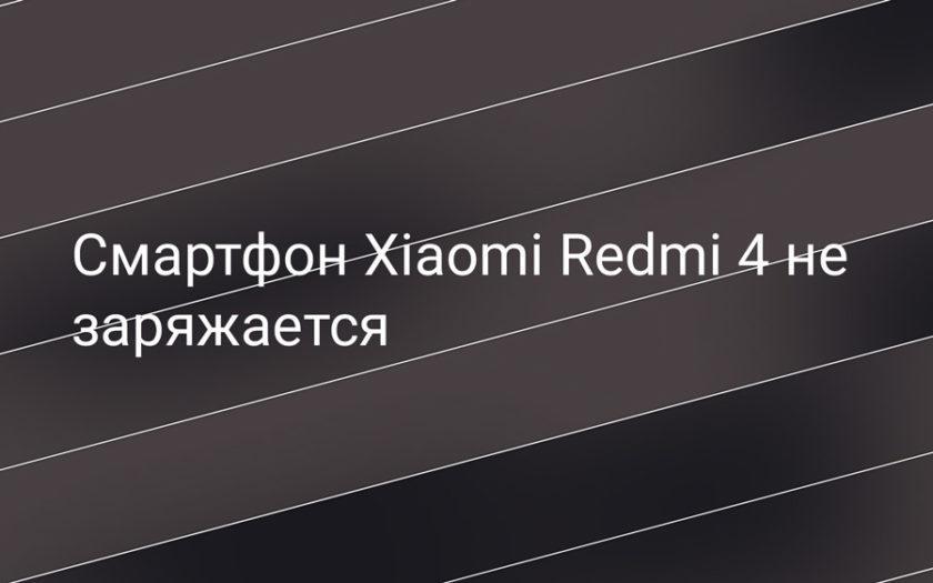 Телефон Xiaomi 4 не заряжается