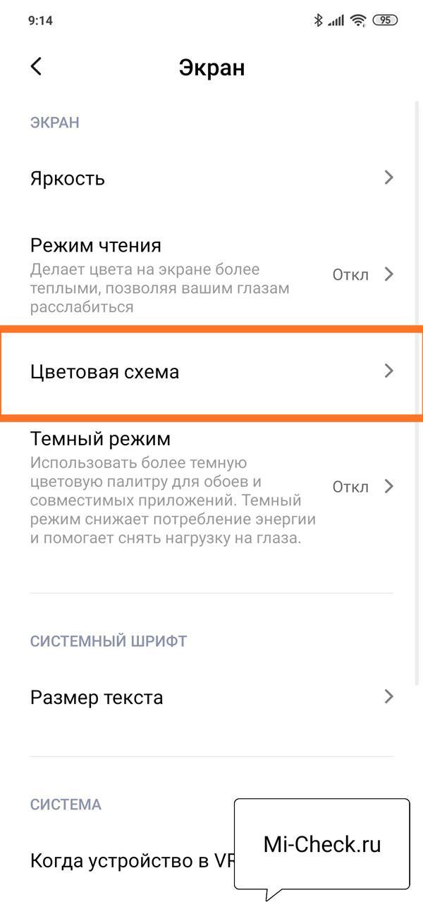 Настройки цветовой схемы отображения цветов на Xiaomi