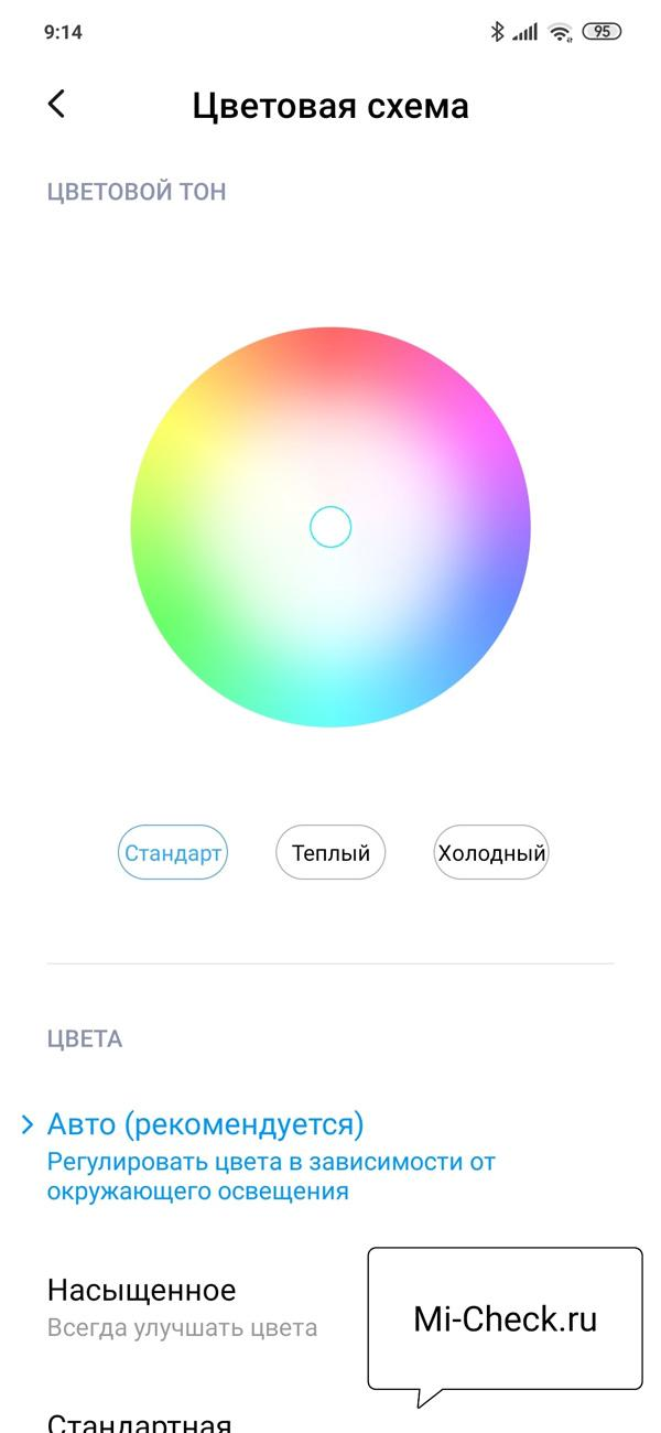 Цветовой круг для калибровки белого цвета на Xiaomi