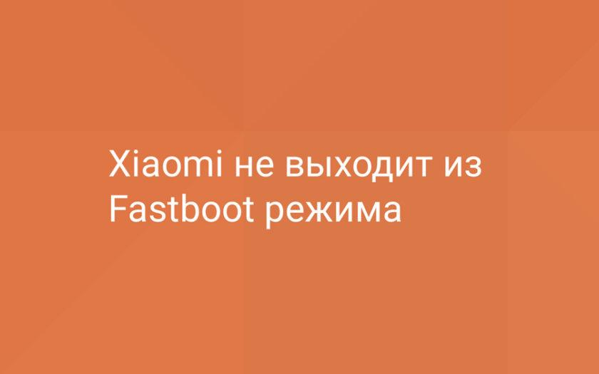 Как загрузить Xiaomi в нормальный режим из FastBoot