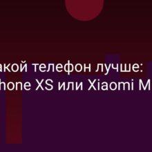 Что выбрать: iPhone XS или Xiaomi Mi 9, какой телефон лучше?