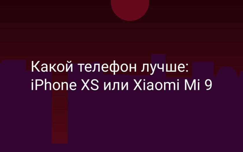 Какой телефон лучше: iPhone XS или Xiaomi Mi 9