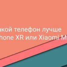 iPhone XR Vs Xiaomi Mi 9, что выбрать, какой телефон лучше?