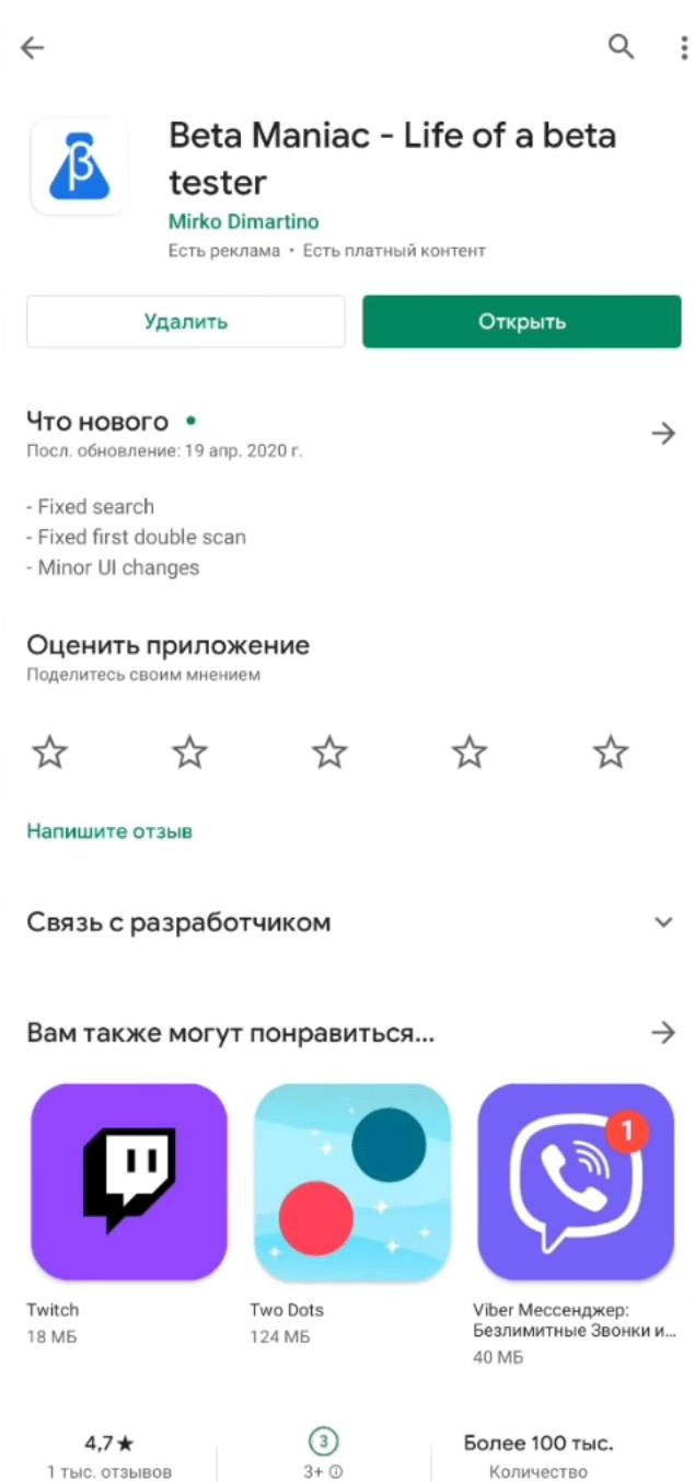 Установка приложения Beta Maniac на Xiaomi