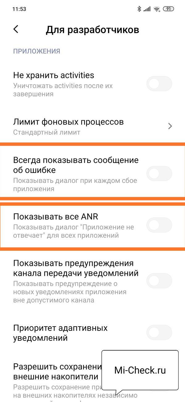 Отключение окна с отчётом об ошибке на Xiaomi