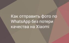 Фото по WhatsApp Без Потери Качества на Xiaomi