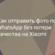 Как Отправить Фото по WhatsApp Без Потери Качества на Xiaomi (Redmi)