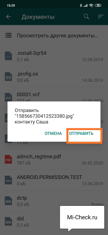 Подтверждение отправки фото контакту через WhatsApp без сжатия