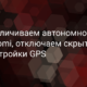Увеличиваем автономность Xiaomi (Redmi) отключением скрытых настроек GPS, батарея теперь будет работать дольше