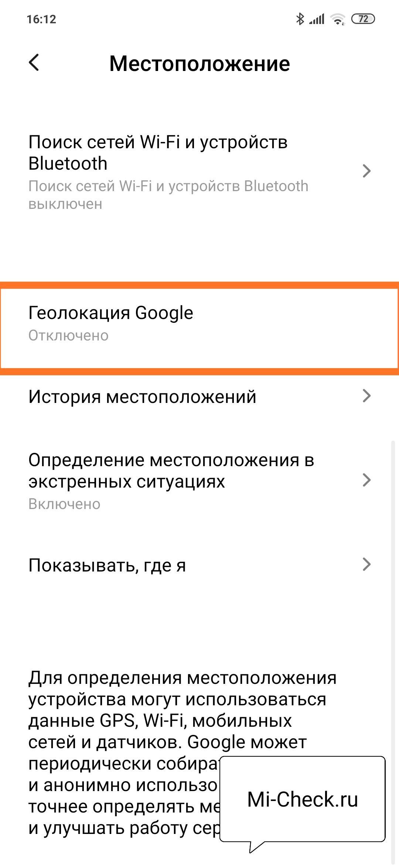 Меню Геолокация Google на Xiaomi