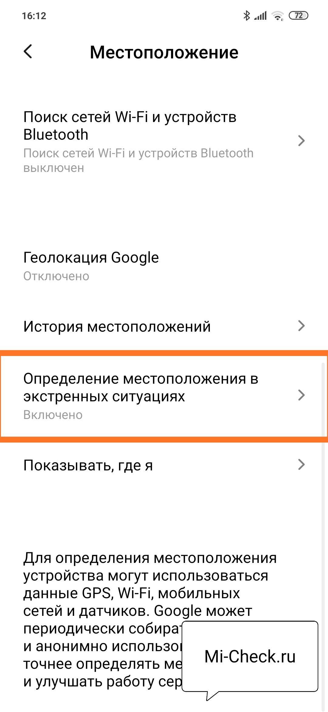 Меню определения местоположения в экстренных ситуациях на Xiaomi