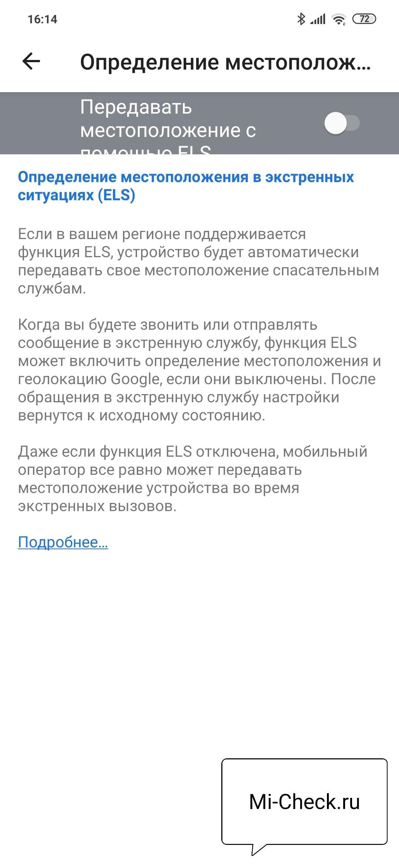 Отключаем функцию Передавать местоположение с помощью ELS на Xiaomi