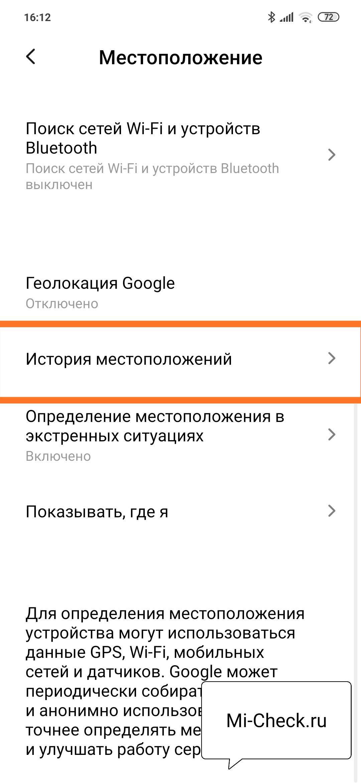 Меню история местоположений на Xiaomi