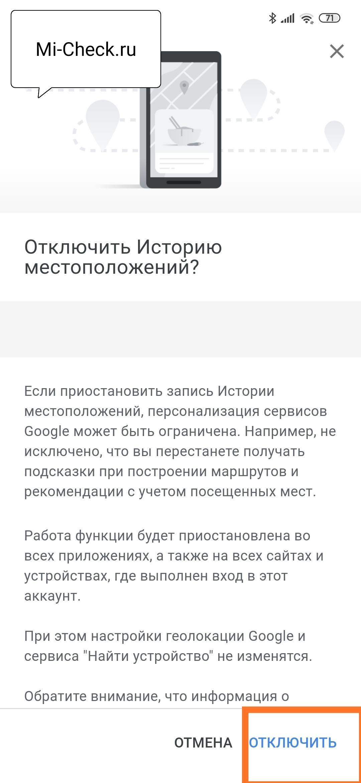 Отключение отслеживания истории местоположения на Xiaomi