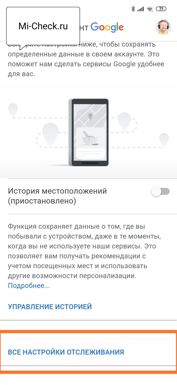 Все настройки отслеживания в меню Google на Xiaomi