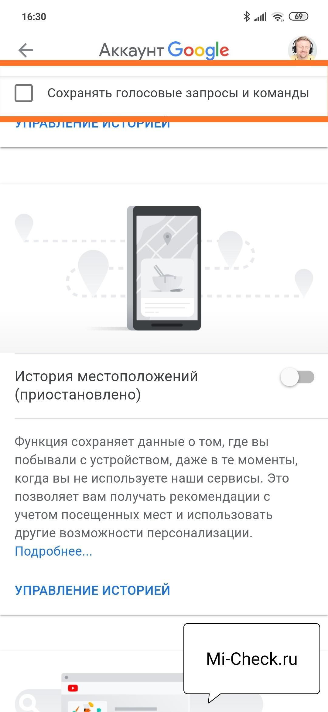 Сохранять голосовые запросы и команды на Xiaomi