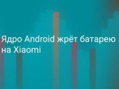 Что делать, если вы видите, что ядро андроид жрёт батарею на Xiaomi (Redmi) – 5 путей решения