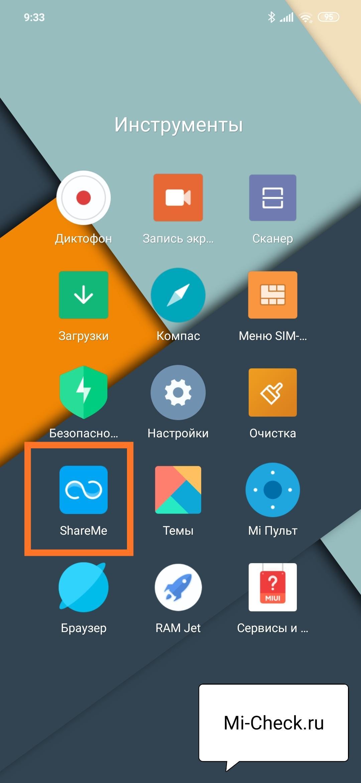 Запуск приложения ShareMe