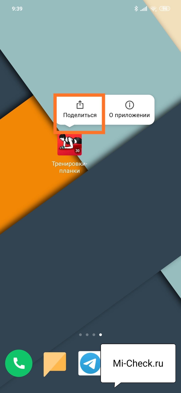 Долгое удержание прикосновения на иконки с приложением для того, чтобы отправить его с Xiaomi на Xiaomi