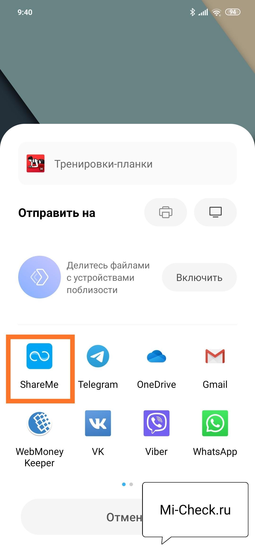 Выбор приложения ShareMe для отправки приложения с Xiaomi на Xiaomi