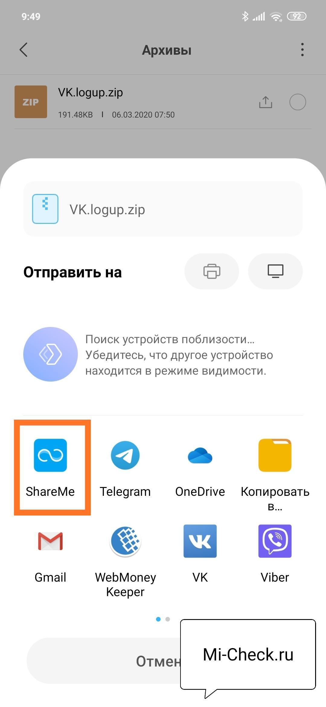 Выбор файлов в проводнике для переноса их с Xiaomi на Xiaomi