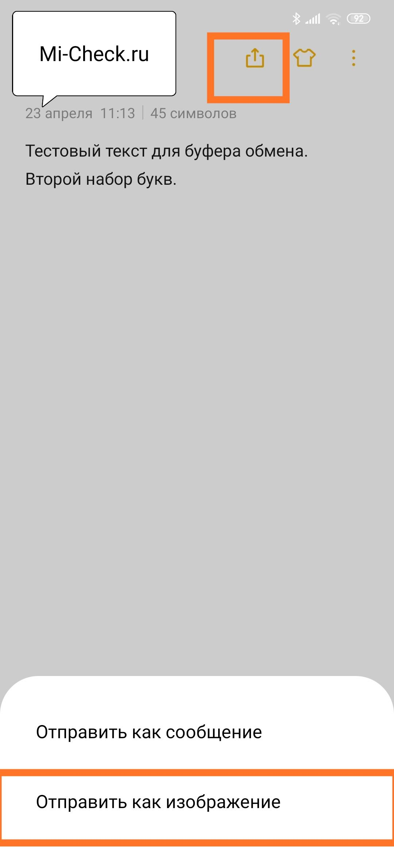 Отправка заметки на другой Xiaomi