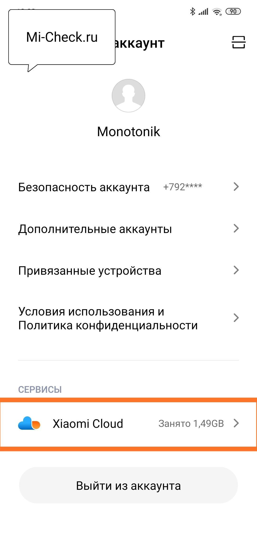 Вход в настройку Xiaomi Cloud