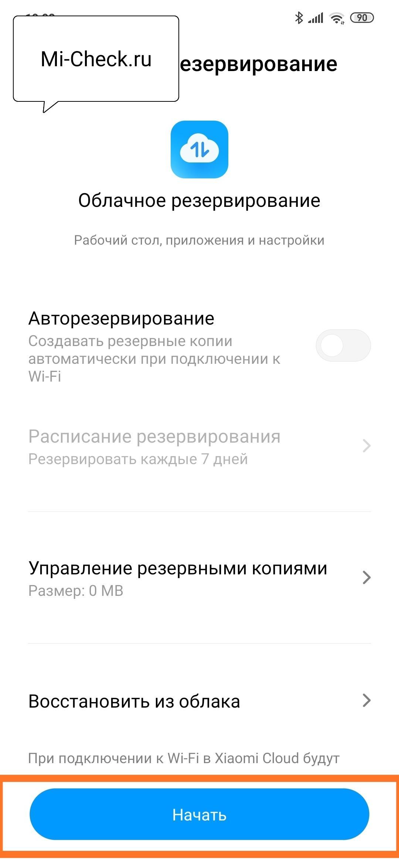 Создание резервной копии для переноса настроек с Xiaomi на Xiaomi