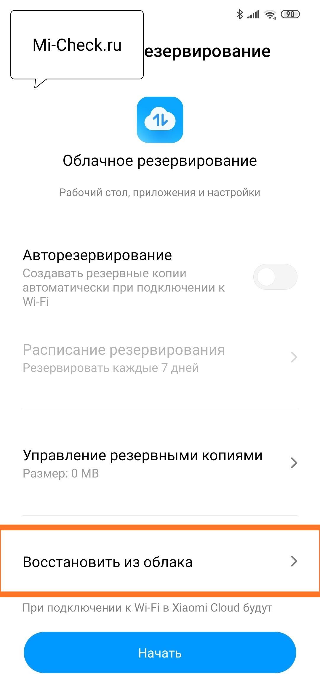 Восстановление из облака настроек Xiaomi