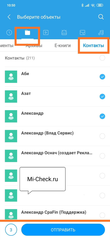 Выбор контактов для переноса с Xiaomi на Xiaomi