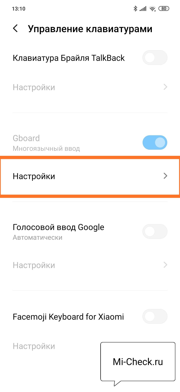 Вход в настройки клавиатуры Gboard для отключения автокоррекции на Xiaomi