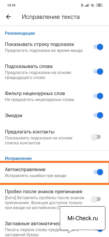 Отключение автокоррекции в клавиатуре Gboard на Xiaomi