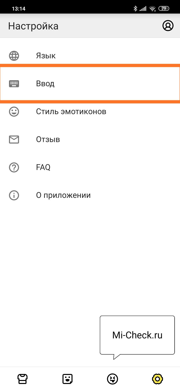 Вход в настройки клавиатуры Facemoji for Xiaomi