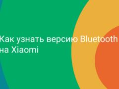 Как узнать какая версия Bluetooth на Xiaomi (Redmi)