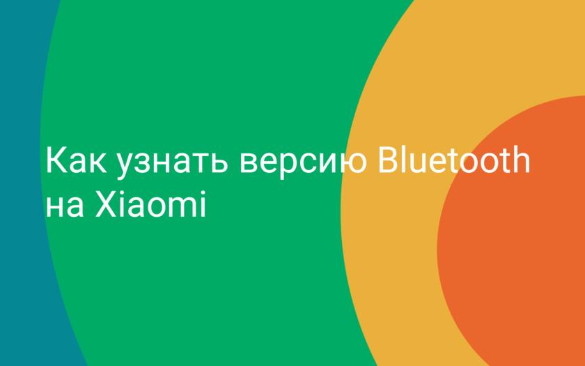 Как узнать версию Bluetooth на Xiaomi