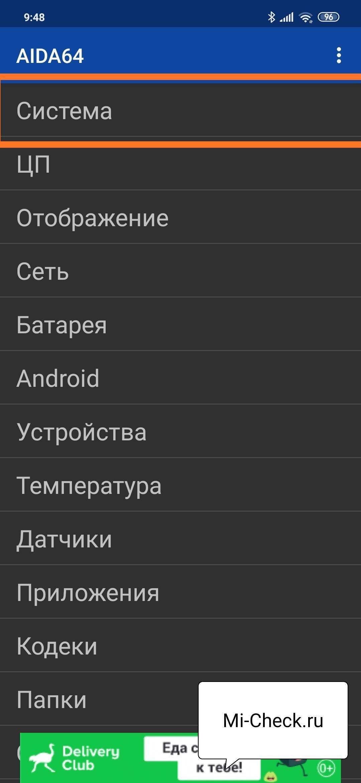 Меню Система в приложении AIDA64 на Xiaomi