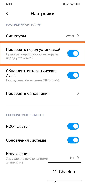 Отключение проверки приложения перед установкой встроенным в Xiaomi антивирусом