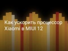 Как изменить настройки работы процессора в MIUI 12 на Xiaomi (Redmi), чтобы он дольше работал на максимальном режиме производительности и не уходил в тротлинг