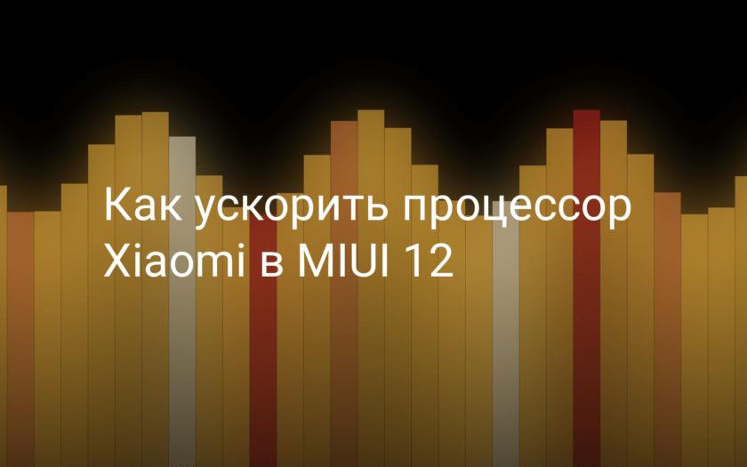 Как ускорить процессор на Xiaomi в MIUI 12