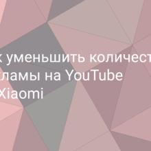 Как уменьшить количество рекламы на YouTube на Xiaomi (Redmi) в официальном приложении от Google