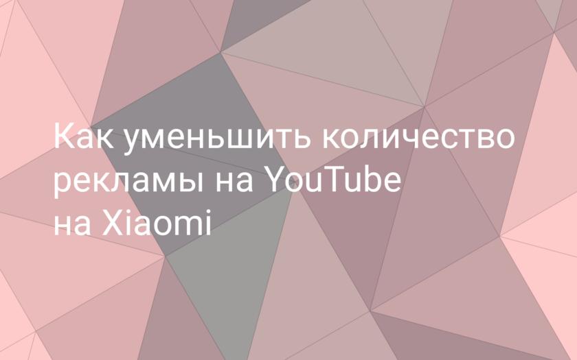 Как уменьшить количество рекламы на YouTube на Xiaomi
