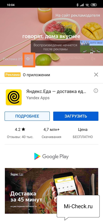 Отключение рекламы на YouTube на Xiaomi