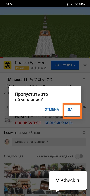 Подтверждение отключения рекламы на YouTube на Xiaomi