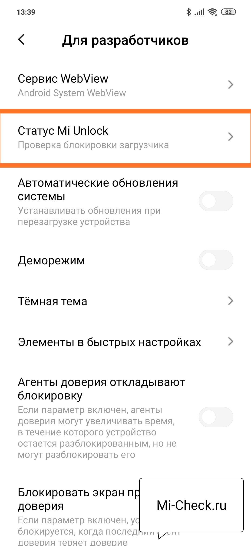 Статус Mi Unlock на Xiaomi