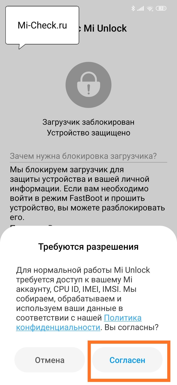 Загрузчик заблокирован, устройство защищено на Xiaomi