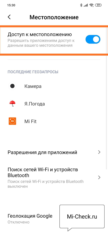Доступ к местоположению на Xiaomi