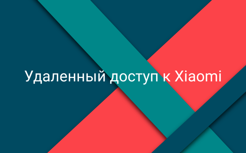 Удалённый доступ к смартфону Xiaomi