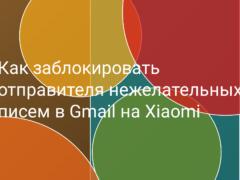 Как заблокировать отправителя письма в Gmail на Xiaomi (Redmi)