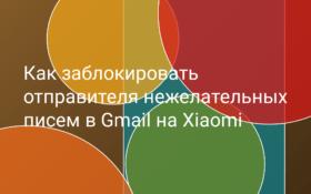 Как заблокировать письма в Gmail на Xiaomi